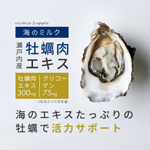 国産 牡蠣肉エキス サプリメント 360粒(タウリン)|hogarakagenki|03