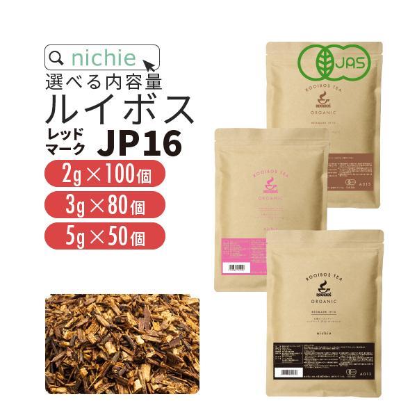 ルイボスティー オーガニック パック スーペリア 選べる内容量 2g×100包 / 3g×80包 / 5g×50包 メール便専用(ルイボス茶 有機 rooibos tea)