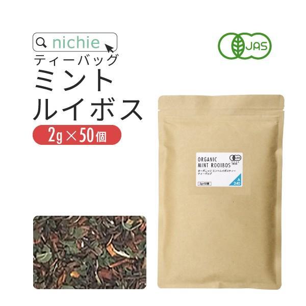 オーガニック ミント ルイボスティー パック 2g×50個(ルイボス茶 ペパーミントティー 有機 rooibos tea)
