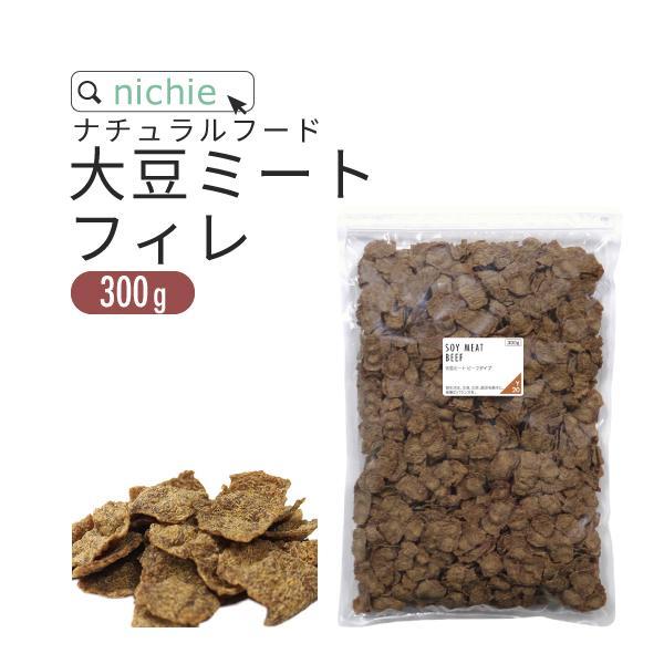 大豆ミート ビーフ フィレ バラ肉 タイプ 500g(ソイミート 業務用) hogarakagenki
