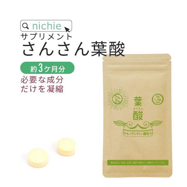 さんさん 葉酸 サプリメント 180粒(マタニティ 妊活中 supplement)