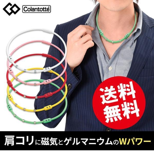 コラントッテ Ge+ 磁気ネックレス ワックルネック|hogushiyahonpo