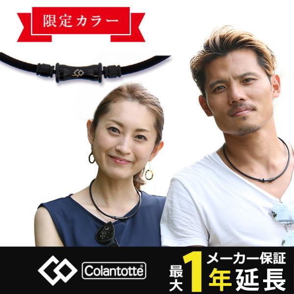 コラントッテ TAO ネックレス RAFFI 磁気ネックレス colantotte 延長保証 hogushiyahonpo
