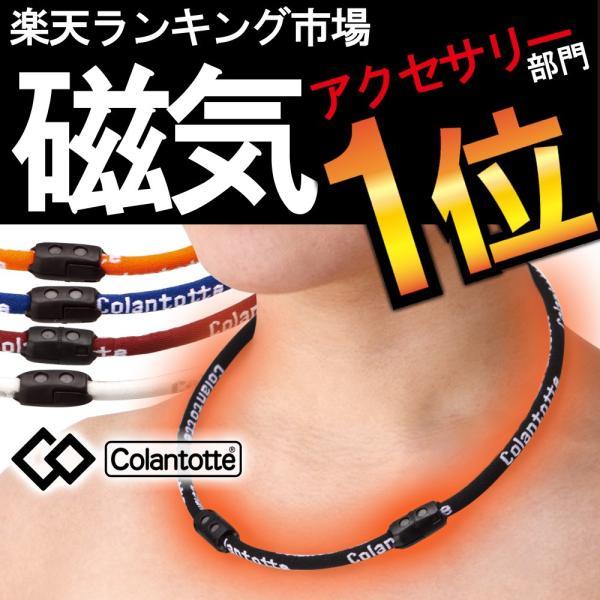 コラントッテ ワックルネック 磁気ネックレス Colantotte|hogushiyahonpo