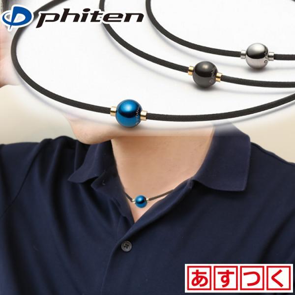 ファイテン RAKUWAネックX100 ミラーボール phiten ラクワ 羽生結弦選手愛用 効果|hogushiyahonpo