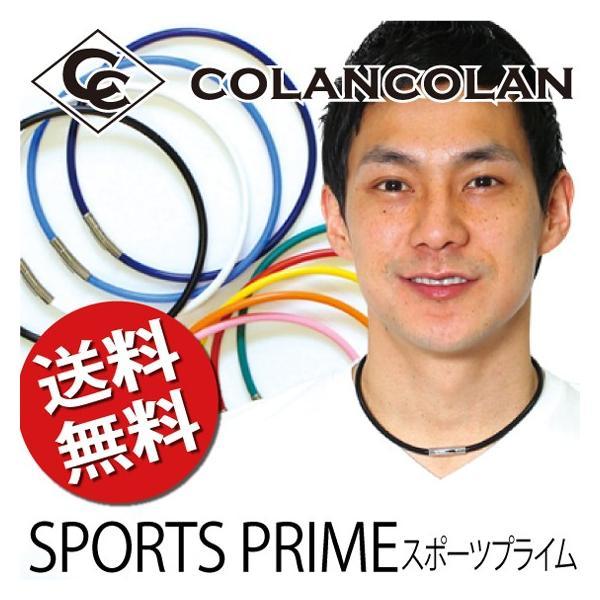 コランコラン スポーツ プライム ネックレス|hogushiyahonpo