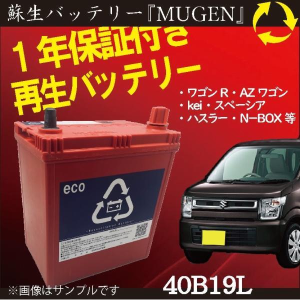 生バッテリー40B19Lリビルトバッテリー(保証付き)(営業所止め)
