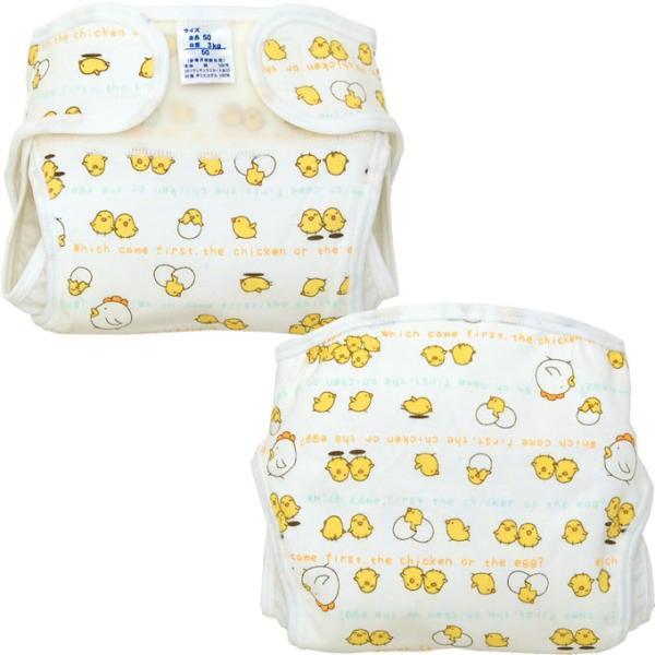 新生児用おむつカバー1枚 ひよこプリント柄  日本製