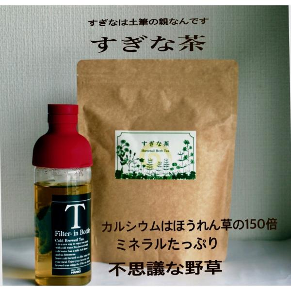 すぎな茶 スギナ茶 すぎな粉 無農薬 湯布院産 薬草茶 カルシウム マグネシウム  ケイ素 健康維持茶 (30g × 1袋)|hohoshop1010