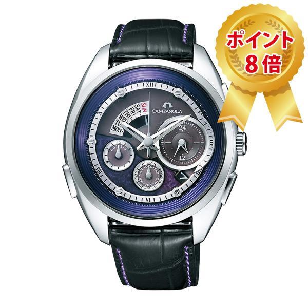 カンパノラ CAMPANOLA メンズ 腕時計  エコ・ドライブ コンプリケーション 宙叢雲 そらのむらくも BZ0030-08W 漆文字盤 hokindo1904