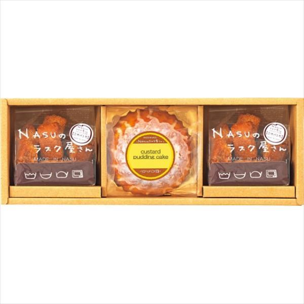 敬老の日 プレゼント 洋菓子 ギフト NASUのラスク屋さん プリンケーキ&ラスク(NSA-BF) / お菓子 洋菓子 焼き菓子 ギフト 贈り物 セット 詰め合わせ 贈答用