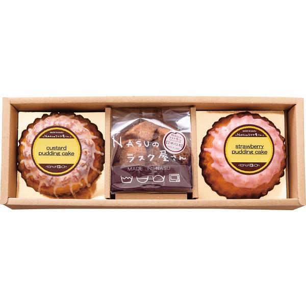 お中元 御中元 洋菓子 ギフト NASUのラスク屋さん プリンケーキ&ラスク(NSA-CA) / お菓子 洋菓子 焼き菓子 ギフト 贈り物 セット 詰め合わせ 贈答用