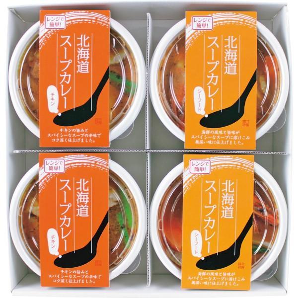 お中元 御中元 2021 惣菜 ギフト 送料無料 北海道スープカレーセット / お中元ギフト 惣菜セット 総菜 総菜セット おかず おかずセット お取り寄せ 21ch