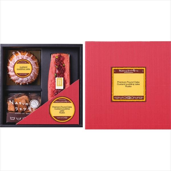 敬老の日 プレゼント 洋菓子 ギフト 送料無料 NASUのラスク屋さん パウンドケーキ&プリンケーキ&ラスク(PPR-30B) / お菓子 洋菓子 セット 詰め合わせ