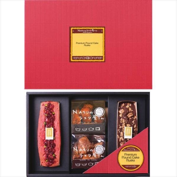 プレゼント 洋菓子 ギフト 送料無料 NASUのラスク屋さん パウンドケーキ&ラスク(PPRー45BC) / お菓子 洋菓子 お菓子セット セット 詰め合わせ