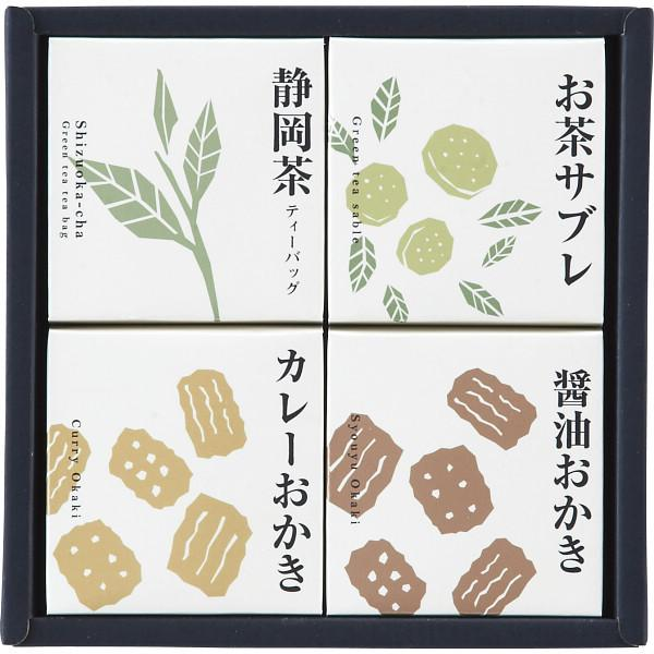 プレゼント 和菓子 ギフト 送料無料 キューブセレクション【和の緑茶詰合せ(CSY-BE) / お菓子 和菓子 おかき せんべい 煎餅 お煎餅 セット 詰め合わせ