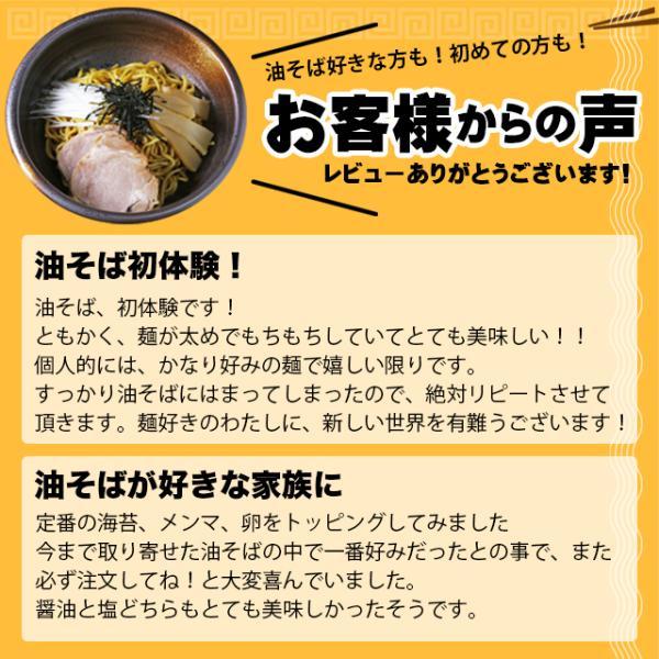母の日 送料無料 札幌油そば 選べる3食セット / 自宅用 詰め合わせ ラーメン らーめん 油そば まぜそば 北海道小麦 つけ麺 メール便|hokkaido-gourmation|04