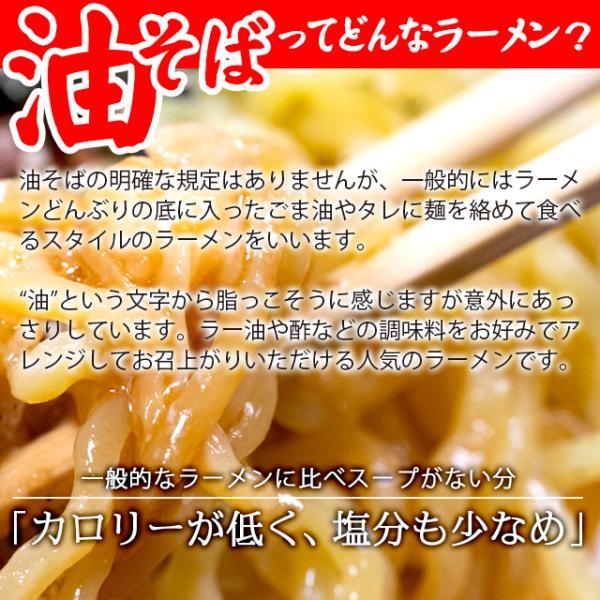 母の日 送料無料 札幌油そば 選べる3食セット / 自宅用 詰め合わせ ラーメン らーめん 油そば まぜそば 北海道小麦 つけ麺 メール便|hokkaido-gourmation|06
