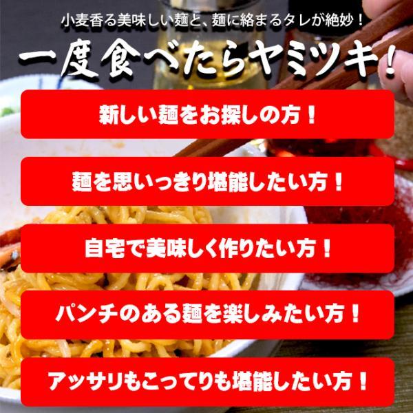 母の日 送料無料 札幌油そば 選べる3食セット / 自宅用 詰め合わせ ラーメン らーめん 油そば まぜそば 北海道小麦 つけ麺 メール便|hokkaido-gourmation|07