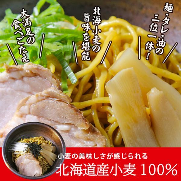 母の日 送料無料 札幌油そば 選べる3食セット / 自宅用 詰め合わせ ラーメン らーめん 油そば まぜそば 北海道小麦 つけ麺 メール便|hokkaido-gourmation|09
