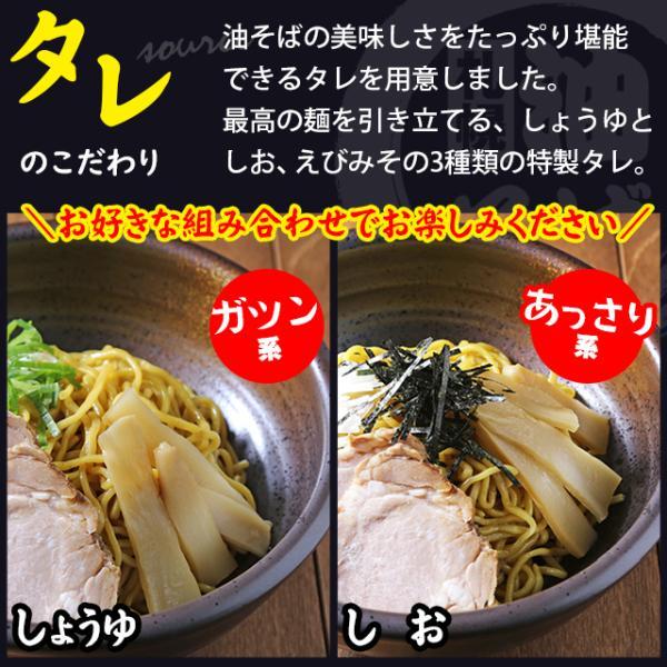 母の日 送料無料 札幌油そば 選べる3食セット / 自宅用 詰め合わせ ラーメン らーめん 油そば まぜそば 北海道小麦 つけ麺 メール便|hokkaido-gourmation|10