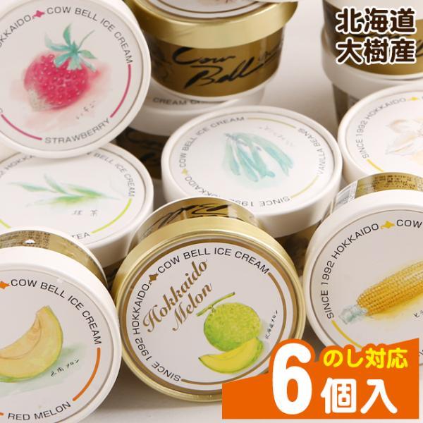 母の日遅れてごめんね! スイーツ 送料無料 北海道産 アイスクリーム カウベルアイス 6個セット / アイス カップアイス|hokkaido-gourmation