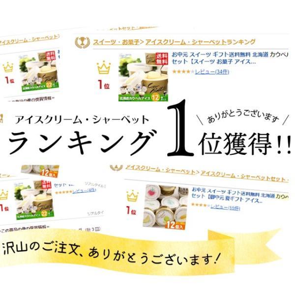 母の日遅れてごめんね! スイーツ 送料無料 北海道産 アイスクリーム カウベルアイス 6個セット / アイス カップアイス|hokkaido-gourmation|04