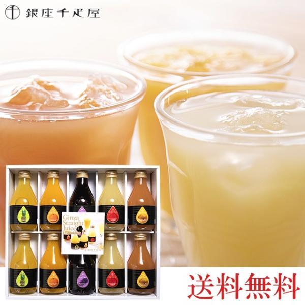 ジュース ギフト 送料無料 銀座千疋屋 ジュース 銀座ストレートジュースB / 贈り物 セット 内祝い プレゼント フルーツ 果汁|hokkaido-gourmation