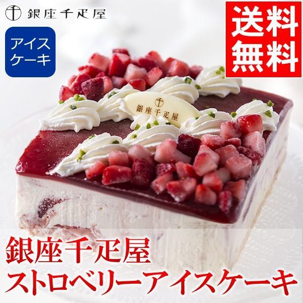 母の日ギフトアイススイーツ銀座千疋屋ストロベリーアイスケーキ/バースデーアイスクリーム贈り物