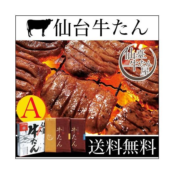 お中元 御中元 2021 ハム ギフト 送料無料 仙臺牛たん屋 牛たん焼きA / 食べ物 肉 牛タン セット 焼肉 仙台 プレゼント