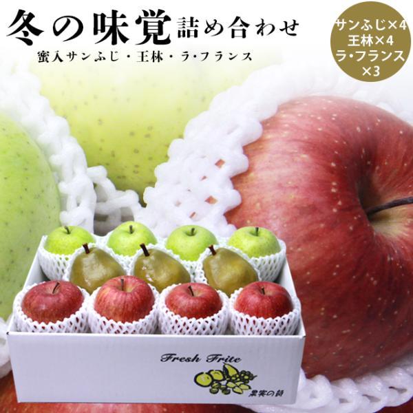 毎年12月上旬〜出荷開始 ギフト フルーツ りんご 送料無料 冬の味覚詰合せ(蜜入サンふじ×4、王林 250g×4、ラ・フランス×3) / 果物