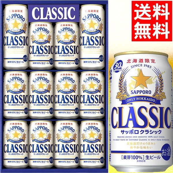 遅れてごめんね!父の日 ビール ギフト 送料無料 北海道限定 サッポロクラシック(12本入り 化粧箱入り CS3D) / サッポロビール プレゼント hokkaido-gourmation 02