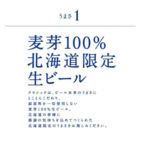 遅れてごめんね!父の日 ビール ギフト 送料無料 北海道限定 サッポロクラシック(12本入り 化粧箱入り CS3D) / サッポロビール プレゼント hokkaido-gourmation 05