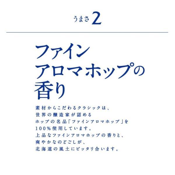 遅れてごめんね!父の日 ビール ギフト 送料無料 北海道限定 サッポロクラシック(12本入り 化粧箱入り CS3D) / サッポロビール プレゼント hokkaido-gourmation 06