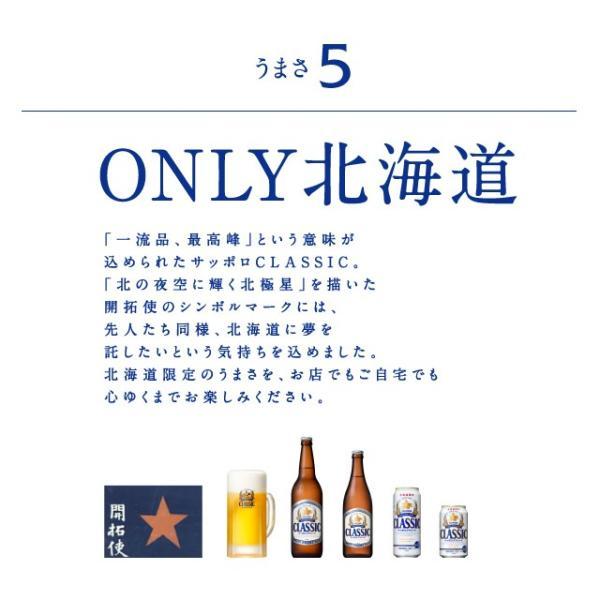 遅れてごめんね!父の日 ビール ギフト 送料無料 北海道限定 サッポロクラシック(12本入り 化粧箱入り CS3D) / サッポロビール プレゼント hokkaido-gourmation 09