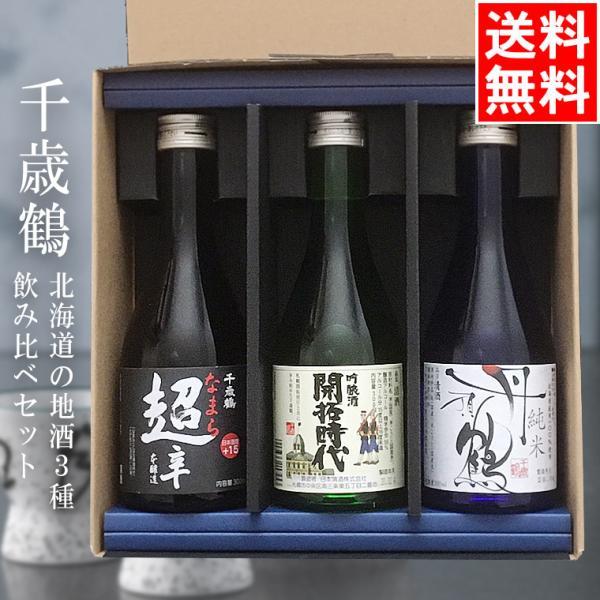 ギフト ギフト 千歳鶴 北海道の地酒3種飲み比べセット(300mlx3) / 贈り物 内祝い 日本酒 吟醸|hokkaido-gourmation