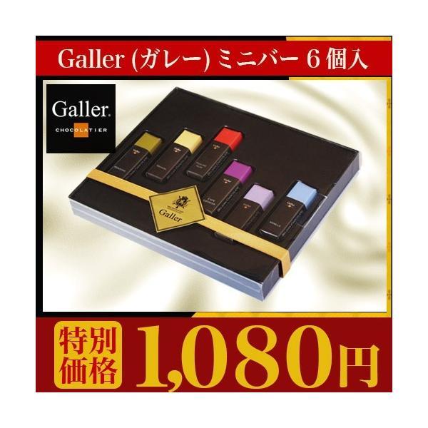 ギフト チョコレート 2017 Galler (ガレー) ミニバー(6個入り) / ギフト 贈り物 プレゼント ベルギー 輸入|hokkaido-gourmation|02