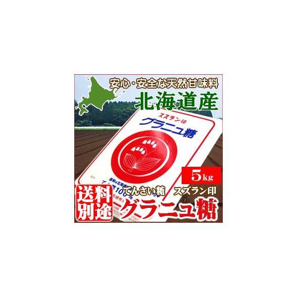 砂糖 スズラン印 グラニュ糖 (1kg×5袋) / グラニュー糖 白砂糖 製菓 材料 食材 お取り寄せ まとめ買い 大量買い