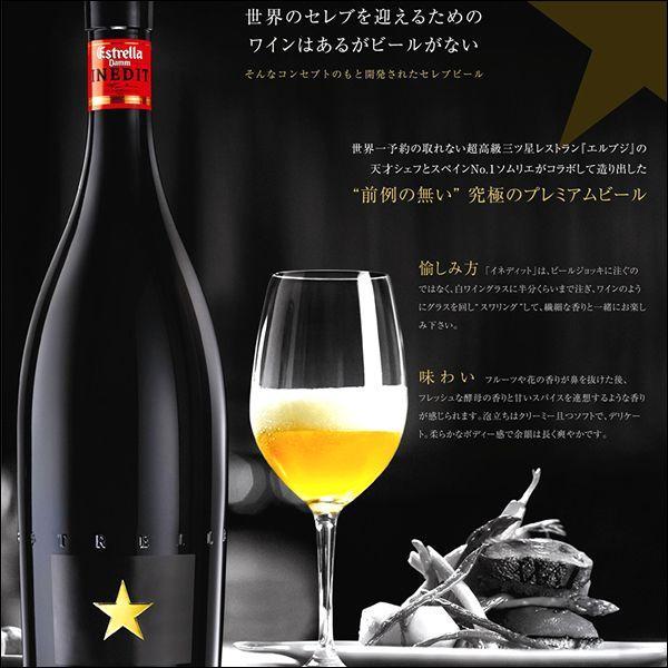ビール ギフト イネディット INEDIT 1本 化粧箱入り / スパークリング シャンパン おしゃれ|hokkaido-gourmation|02