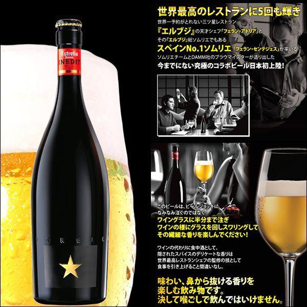 ビール ギフト イネディット INEDIT 1本 化粧箱入り / スパークリング シャンパン おしゃれ|hokkaido-gourmation|03