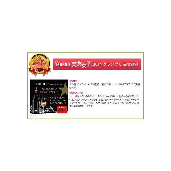 ビール ギフト イネディット INEDIT 1本 化粧箱入り / スパークリング シャンパン おしゃれ|hokkaido-gourmation|04