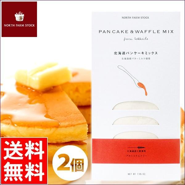 【メール便/送料無料】ノースファームストック / NORTHFARMSTOCK 北海道 パンケーキミックス 2個 / ホットケーキ ミックス粉 お取り寄せ|hokkaido-gourmation