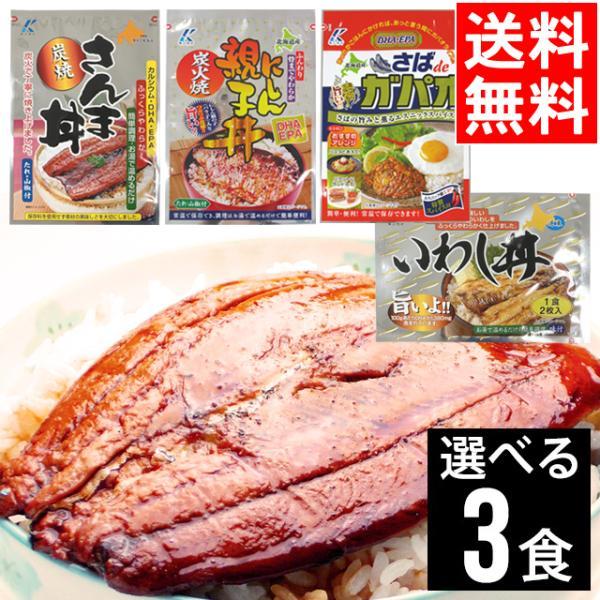 メール便 送料無料 近海食品 北海道産炭焼 さんま丼&いわし丼 選べる3食セット / レトルト 惣菜|hokkaido-gourmation