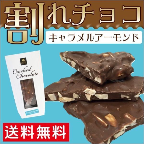 【メール便/送料無料】お試し 割れチョコ 80g (キャラメルアーモンド)/ チョコレート スイーツ まとめ買い 自宅用 訳あり 訳アリ|hokkaido-gourmation