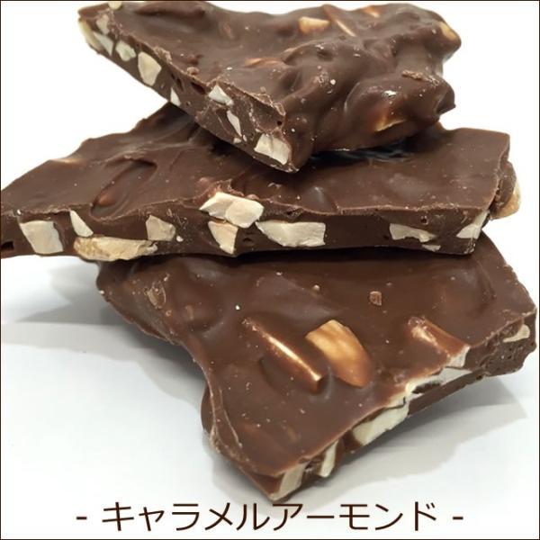 【メール便/送料無料】お試し 割れチョコ 80g (キャラメルアーモンド)/ チョコレート スイーツ まとめ買い 自宅用 訳あり 訳アリ|hokkaido-gourmation|02