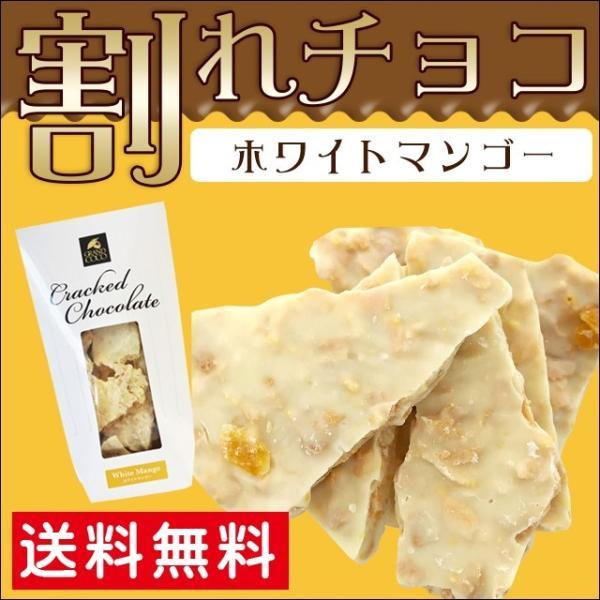 【メール便/送料無料】お試し 割れチョコ 80g (ホワイトマンゴー)/ チョコレート スイーツ まとめ買い 自宅用 訳あり 訳アリ|hokkaido-gourmation