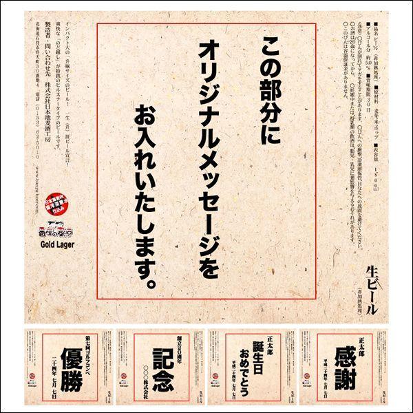 母の日ギフト ビール 名入れ 送料無料 一生麦酒(イッショウビール)化粧箱入り / ネーム入り オリジナル|hokkaido-gourmation|03