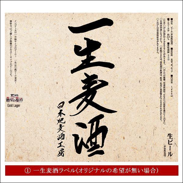 母の日ギフト ビール 名入れ 送料無料 一生麦酒(イッショウビール)化粧箱入り / ネーム入り オリジナル|hokkaido-gourmation|04