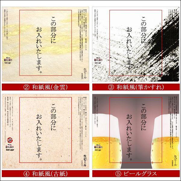 母の日ギフト ビール 名入れ 送料無料 一生麦酒(イッショウビール)化粧箱入り / ネーム入り オリジナル|hokkaido-gourmation|05