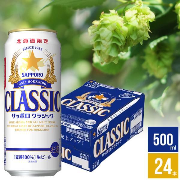 ビール ギフト 北海道限定 サッポロクラシック 1ケース(500ml×24本入り) / サッポロビール セット|hokkaido-gourmation